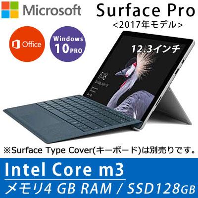 マイクロソフト Surface Pro 12.3インチ Windows タブレット 128GB Core m3 サーフェス 2017年モデル FJR-00014 【送料無料】【KK9N0D18P】