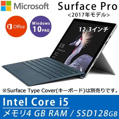 【即納】マイクロソフト Surface Pro 12.3インチ Windows タブレット 128GB Core i5 サーフェス 2017年モデル FJT-00014 【送料無料】【KK9N0D18P】