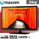 【送料無料】 24V型 ハイビジョン LED液晶テレビ J24SK02 マクスゼン maxzen 【KK9N0D18P】