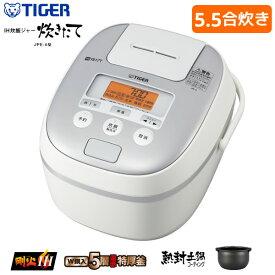 【キャッシュレス5%還元店】タイガー 5.5合炊き 炊飯器 IH炊飯ジャー 炊きたて JPE-A100-W ホワイト【送料無料】【KK9N0D18P】