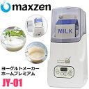 マクスゼン ヨーグルトメーカー ホームプレミアム JY-01 発酵食品メーカー【送料無料】【KK9N0D18P】