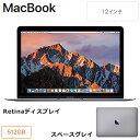 Apple 12インチ MacBook 512GB SSD スペースグレイ MNYG2J/A Retinaディスプレイ ノートパソコン MNYG2JA アップル...