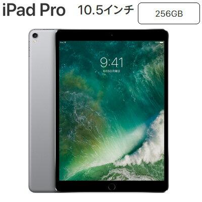 【即納】Apple 10.5インチ iPad Pro Wi-Fiモデル 256GB MPDY2J/A スペースグレイ Retinaディスプレイ MPDY2JA アップル【送料無料】【KK9N0D18P】