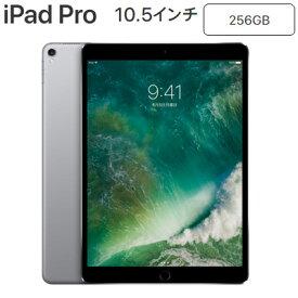 Apple 10.5インチ iPad Pro Wi-Fiモデル 256GB MPDY2J/A スペースグレイ Retinaディスプレイ MPDY2JA アップル【送料無料】【KK9N0D18P】