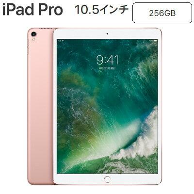 【ポイント最大43倍!〜10/26(金)1:59迄】Apple 10.5インチ iPad Pro Wi-Fiモデル 256GB MPF22J/A ローズゴールド Retinaディスプレイ MPF22JA アップル【送料無料】【KK9N0D18P】