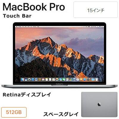Apple 15インチ MacBook Pro 512GB SSD スペースグレイ MPTT2J/A Retinaディスプレイ Touch Bar搭載 ノートパソコン MPTT2JA アップル【送料無料】【KK9N0D18P】
