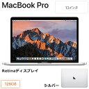 【お買い物マラソン 〜9/24(火)1:59迄】Apple 13インチ MacBook Pro 128GB SSD シルバー MPXR2J/A Retinaディスプレイ ノートパソコン MPXR2JA アップル【送料無料】【KK9N0D18P】