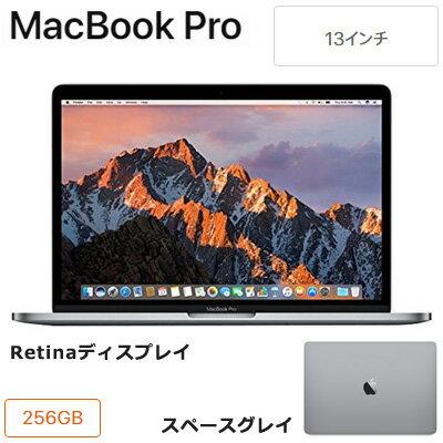 【即納】Apple 13インチ MacBook Pro 256GB SSD スペースグレイ MPXT2J/A Retinaディスプレイ ノートパソコン MPXT2JA アップル【送料無料】【KK9N0D18P】