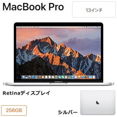 Apple 13インチ MacBook Pro 256GB SSD シルバー MPXU2J/A Retinaディスプレイ ノートパソコン MPXU2JA アップル【送料無料】【KK9N0D18P】