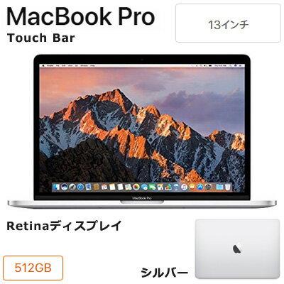 【全品ポイント2倍〜20倍!最大40倍!4/20(金)23:59迄】Apple 13インチ MacBook Pro 512GB SSD シルバー MPXY2J/A Retinaディスプレイ Touch Bar搭載 ノートパソコン MPXY2JA アップル【送料無料】【KK9N0D18P】