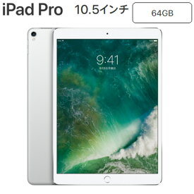 Apple 10.5インチ iPad Pro Wi-Fiモデル 64GB MQDW2J/A シルバー Retinaディスプレイ MQDW2JA アップル【送料無料】【KK9N0D18P】