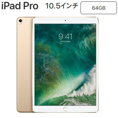 【即納】Apple 10.5インチ iPad Pro Wi-Fiモデル 64GB MQDX2J/A ゴールド Retinaディスプレイ MQDX2JA アップル【送料無料】【KK9N0D18P】