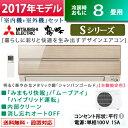 三菱 8畳用 2.5kW エアコン 霧ヶ峰 Sシリーズ 2017年モデル MSZ-S2517-N-SET シャンパンゴールド MSZ-S2517-N + MUZ...