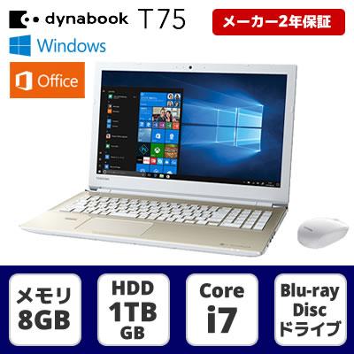 東芝 ノートパソコン dynabook T75/D PT75DGP-BJA2 サテンゴールド 15.6型 2017年夏モデル【送料無料】【KK9N0D18P】