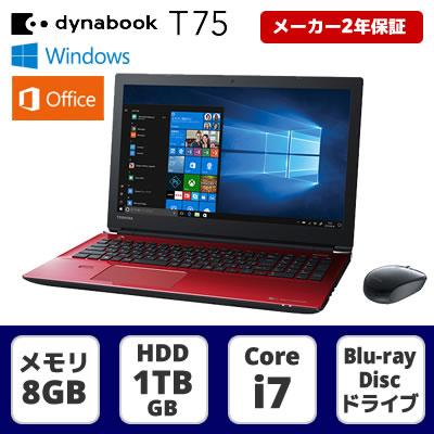 東芝 ノートパソコン dynabook T75/D PT75DRP-BJA2 モデナレッド 15.6型 2017年夏モデル【送料無料】【KK9N0D18P】