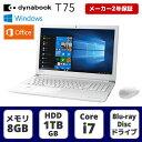 東芝 ノートパソコン dynabook T75/D PT75DWP-BJA2 リュックスホワイト 15.6型 2017年夏モデル【送料無料】【KK9N0D18P】
