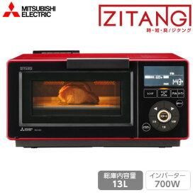 三菱 13L レンジグリル オーブンレンジ ジタング RG-HS1-R レッド 【送料無料】【KK9N0D18P】