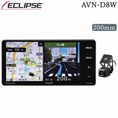 イクリプス 7型 200mm カーナビ メモリーナビ 録ナビ Dシリーズ SD/DVD/Bluetooth/Wi-Fi/地デジ ドライブレコーダー内蔵 AVN-D8W 【送料無料】【KK9N0D18P】
