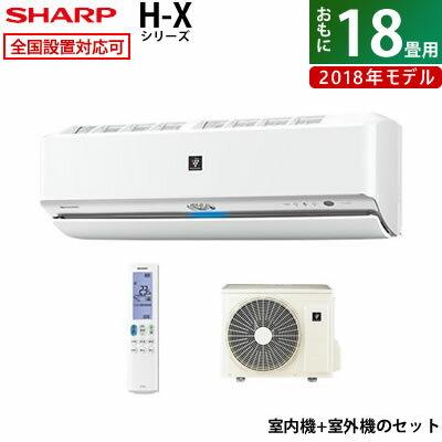 シャープ 18畳用 5.6kW 200V プラズマクラスター エアコン H-Xシリーズ 2018年モデル AY-H56X2-W-SET ホワイト系 AY-H56X2-W + AU-H56X2Y【送料無料】【KK9N0D18P】