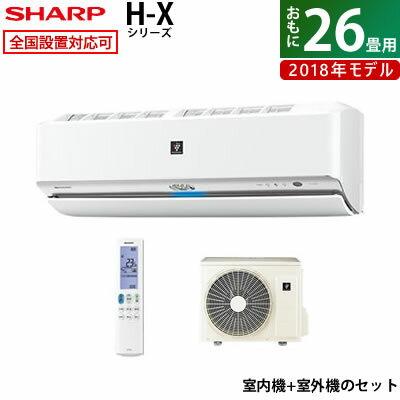 シャープ 26畳用 8.0kW 200V プラズマクラスター エアコン H-Xシリーズ 2018年モデル AY-H80X2-W-SET ホワイト系 AY-H80X2-W + AU-H80X2Y【送料無料】【KK9N0D18P】