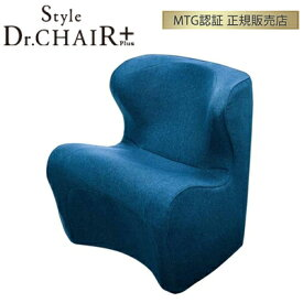 MTG Style Dr.CHAIR Plus スタイルドクターチェアプラス 姿勢サポート BS-DP2244F-A ブルー 【正規販売店】 【送料無料】【KK9N0D18P】
