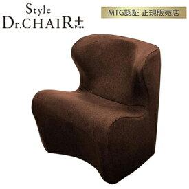 MTG Style Dr.CHAIR Plus スタイルドクターチェアプラス 姿勢サポート BS-DP2244F-B ブラウン 【正規販売店】 【送料無料】【KK9N0D18P】