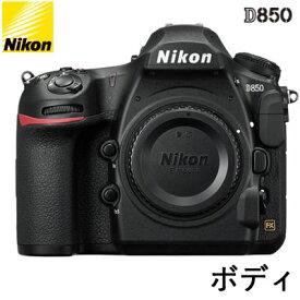 【キャッシュレス5%還元店】ニコン デジタル一眼レフカメラ D850 ボディ【送料無料】【KK9N0D18P】
