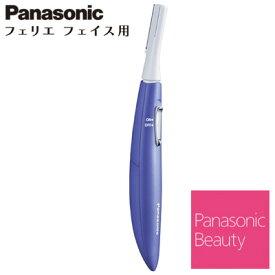 パナソニック フェリエ フェイス用 フェイスシェーバー ES-WF51-V 紫【送料無料】【KK9N0D18P】