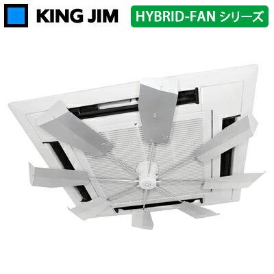 キングジム ハイブリッド・ファン FJR HYBRID-FAN シリーズ HBF-FJRSW シルバー 【送料無料】【KK9N0D18P】