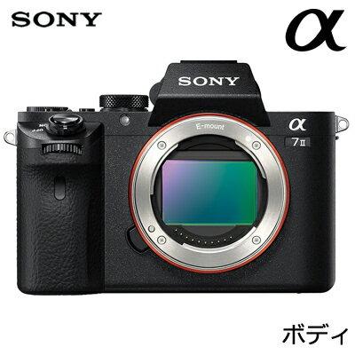 【即納】ソニー ミラーレス一眼 デジタル一眼カメラ α7II ボディ ILCE-7M2 【送料無料】【KK9N0D18P】