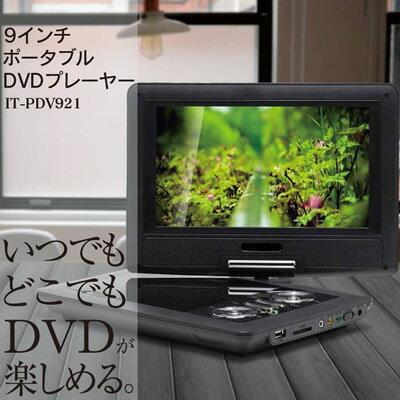 TOHO 9インチ液晶 ポータブルDVDプレーヤー IT-PDV921【送料無料】【KK9N0D18P】
