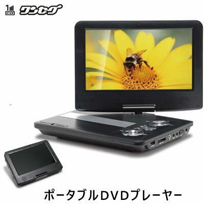 【即納】TOHO 9インチ液晶 ワンセグ搭載ポータブルDVDプレーヤー IT-PDV922OS【送料無料】【KK9N0D18P】