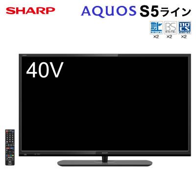 シャープ 40V型 液晶テレビ アクオス S5ライン LC-40S5【送料無料】【KK9N0D18P】