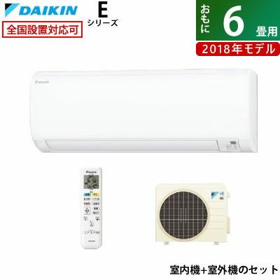 ダイキン 6畳用 2.2kW エアコン Eシリーズ 2018年モデル S22VTES-W-SET ホワイト F22VTES-W + R22VES【送料無料】【KK9N0D18P】