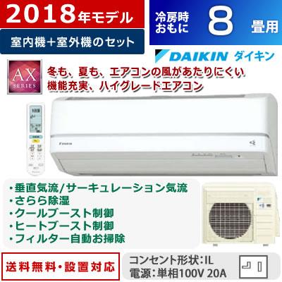 ダイキン 8畳用 2.5kW エアコン AXシリーズ 2018年モデル S25VTAXS-W-SET ホワイト F25VTAXS-W + R25VAXS【送料無料】【KK9N0D18P】