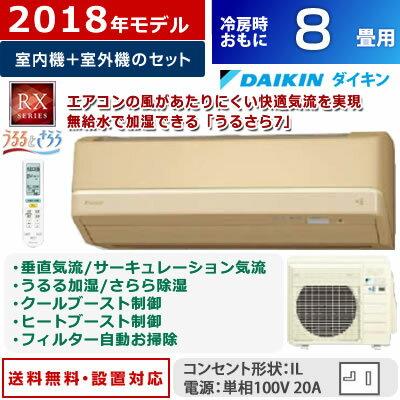 ダイキン 8畳用 2.5kW エアコン うるるとさらら RXシリーズ うるさら7 2018年モデル S25VTRXS-C-SET ベージュ F25VTRXS-C + R25VRXS【送料無料】【KK9N0D18P】