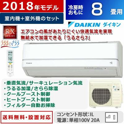 ダイキン 8畳用 2.5kW エアコン うるるとさらら RXシリーズ うるさら7 2018年モデル S25VTRXS-W-SET ホワイト F25VTRXS-W + R25VRXS【送料無料】【KK9N0D18P】