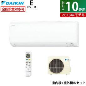 ダイキン 10畳用 2.8kW エアコン Eシリーズ 2018年モデル S28VTES-W-SET ホワイト F28VTES-W + R28VES【送料無料】【KK9N0D18P】