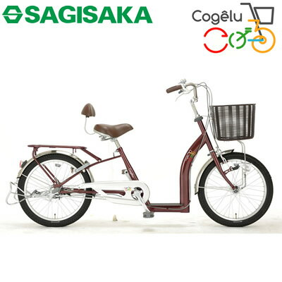 サギサカ 自転車 こげーる 20型 3段変速 cogelu-9010 ワインレッド 組立済み 完成車【送料無料】【KK9N0D18P】