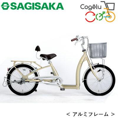 サギサカ 自転車 こげーるNEO 20型 3段変速 アルミフレーム cogelu-9012 シャンパンゴールド 組立済み 完成車【送料無料】【KK9N0D18P】