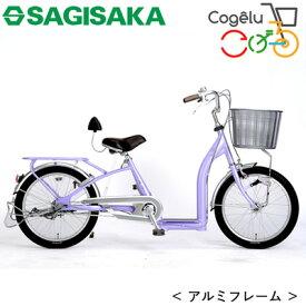 サギサカ 自転車 こげーるNEO 20型 3段変速 アルミフレーム cogelu-9013 ラベンダー 組立済み 完成車【送料無料】【KK9N0D18P】