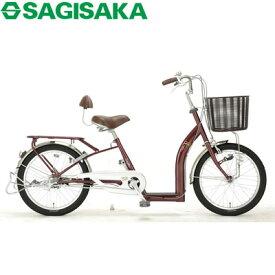 サギサカ 自転車 こげーる かごセット 20型 3段変速 cogelu-9020 ワインレッド 組立済み 完成車【送料無料】【KK9N0D18P】