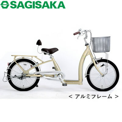 サギサカ 自転車 こげーるNEO かごセット 20型 3段変速 アルミフレーム cogelu-9022 シャンパンゴールド 組立済み 完成車【送料無料】【KK9N0D18P】
