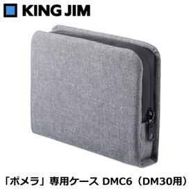 キングジム ポメラ 専用ケース pomera DM30用 DMC6-GR グレー【送料無料】【KK9N0D18P】