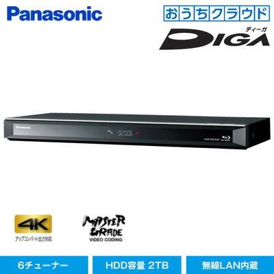 【即納】パナソニック ブルーレイディスクレコーダー おうちクラウドディーガ 6チューナー 2TB HDD内蔵 DMR-BRG2050【送料無料】【KK9N0D18P】