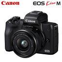 【キャッシュレス5%還元店】Canon キヤノン ミラーレス一眼カメラ EOS Kiss M EF-M15-45 IS STM レンズキット EOSKis…