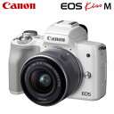 【キャッシュレス5%還元店】Canon キヤノン ミラーレス一眼カメラ EOS Kiss M EF-M15-45 IS STM レンズキット EOSKissM-1545LK-WH ホワイト【送料無料】