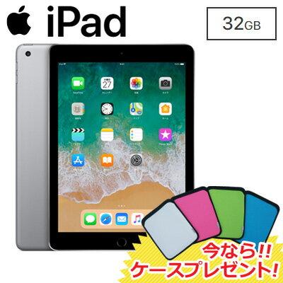【ポイント最大41倍!〜6/21(木)1:59迄】【今ならケースプレゼント!】Apple iPad 9.7インチ Retinaディスプレイ Wi-Fiモデル 32GB MR7F2J/A スペースグレイ MR7F2JA【送料無料】【KK9N0D18P】