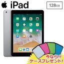 【今ならケースプレゼント!】Apple iPad 9.7インチ Retinaディスプレイ Wi-Fiモデル 128GB MR7J2J/A スペースグレイ …