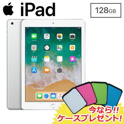 【今ならケースプレゼント!】Apple iPad 9.7インチ Retinaディスプレイ Wi-Fiモデル 128GB MR7K2J/A シルバー MR7K2JA【送料無料】【KK9N0D18P】